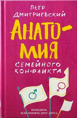 Петр Дмитриевский Анатомия семейного конфликта